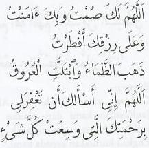 doa%2Bselepas%2Bbuka%2Bpuasa%2Bdoa%2Bsesudah%2Bberbuka%2Bpuasa Niat Puasa Ramadhan